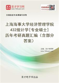 上海海事大学经济管理学院《432统计学》[专业硕士]历年考研真题汇编(含部分答案)