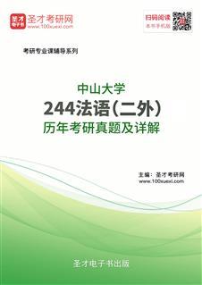 中山大学《244法语(二外)》历年考研真题及详解