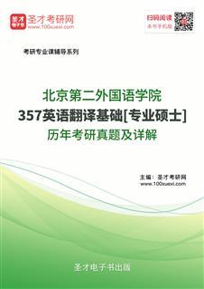 北京第二外国语学院《357英语翻译基础》[专业硕士]历年考研真题及详解