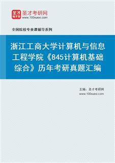 浙江工商大学计算机与信息工程学院《845计算机基础综合》历年考研真题汇编