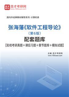 张海藩《软件工程导论》(第6版)配套题库【名校考研真题+课后习题+章节题库+模拟试题】