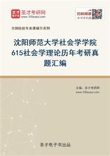 沈阳师范大学社会学学院《615社会学理论》历年考研真题汇编