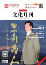 2015年-文化月刊-10月下旬刊