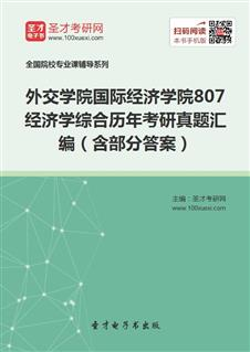 外交学院国际经济学院《807经济学综合》历年考研真题汇编(含部分答案)