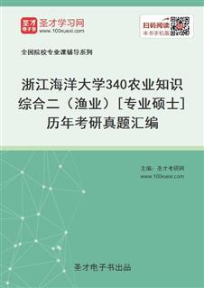 浙江海洋大学340农业知识综合二(渔业)[专业硕士]历年考研真题汇编