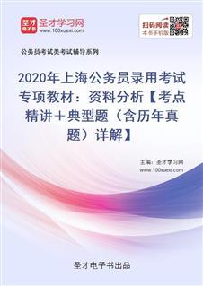 2020年上海公务员录用考试专项教材:资料分析【考点精讲+典型题(含历年真题)详解】