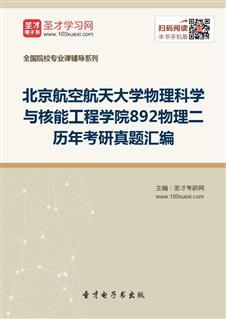 北京航空航天大学物理科学与核能工程学院892物理二历年考研真题汇编