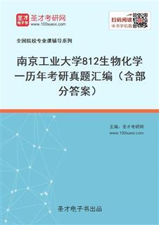 南京工业大学《812生物化学一》历年考研真题汇编(含部分答案)