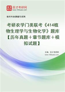 2021年考研农学门类联考《414植物生理学与生物化学》题库【历年真题+章节题库+模拟试题】