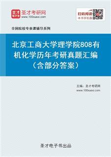 北京工商大学理学院808有机化学历年考研真题汇编(含部分答案)