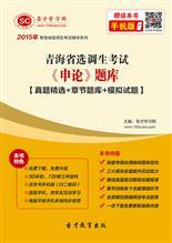 2017年青海省选调生考试《申论》题库【真题精选+章节题库+模拟试题】