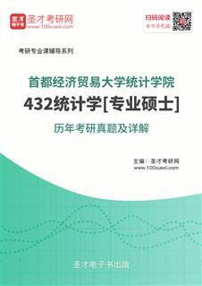 首都经济贸易大学统计学院《432统计学》[专业硕士]历年考研真题及详解