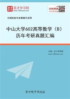中山大学《602高等数学(B)》历年考研真题汇编