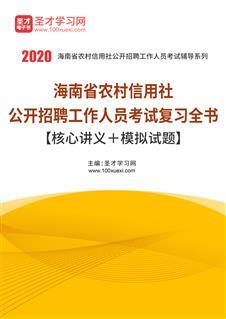 2020年海南省农村信用社公开招聘工作人员考试复习全书【核心讲义+模拟试题】