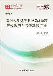 清华大学数学科学系《840高等代数》历年考研真题汇编