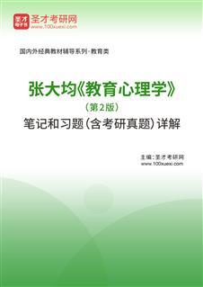 张大均《教育心理学》(第2版)笔记和习题(含考研威廉希尔|体育投注)详解