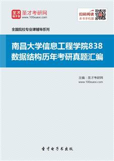 南昌大学信息工程学院838数据结构历年考研真题汇编