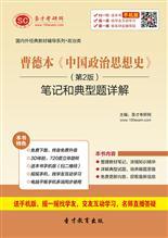 曹德本《中国政治思想史》(第2版)笔记和典型题详解