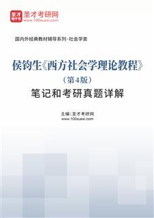侯钧生《西方社会学理论教程》(第4版)笔记和考研真题详解