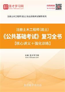 2019年注册土木工程师(岩土)《公共基础考试》复习全书【核心讲义+强化训练】