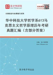华中科技大学哲学系《613马克思主义哲学原理》历年考研真题汇编(含部分答案)