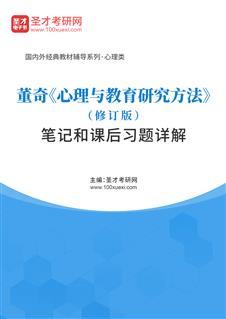 董奇《心理与教育研究方法》(修订版)笔记和课后习题详解