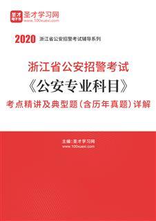 2020年浙江省公安招警考试《公安专业科目》考点精讲及典型题(含历年真题)详解