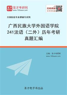 广西民族大学外国语学院《241法语(二外)》历年考研真题汇编