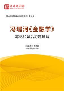冯瑞河《金融学》笔记和课后习题详解