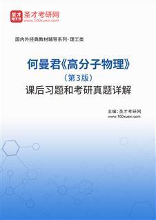何曼君《高分子物理》(第3版)课后习题和考研真题详解