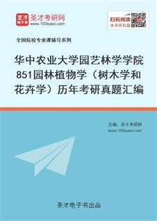 华中农业大学园艺林学学院851园林植物学(树木学和花卉学)历年考研真题汇编