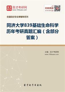 同济大学《839基础生命科学》历年考研真题汇编(含部分答案)