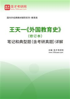 王天一《外国教育史》(修订本)笔记和典型题(含考研真题)详解