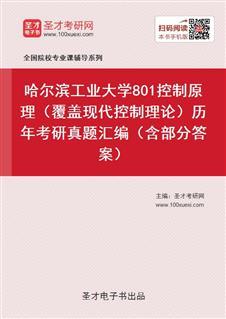 哈尔滨工业大学《801控制原理(覆盖现代控制理论)》历年考研真题汇编(含部分答案)