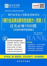 2016年下半年银行业专业人员职业资格考试《银行业法律法规与综合能力(初级)》过关必做1500题【视频讲解两套真题】