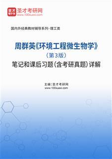 周群英《环境工程微生物学》(第3版)笔记和课后习题(含考研真题)详解