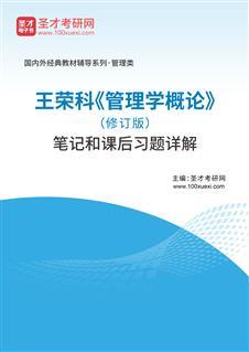 王荣科《管理学概论》(修订版)笔记和课后习题详解
