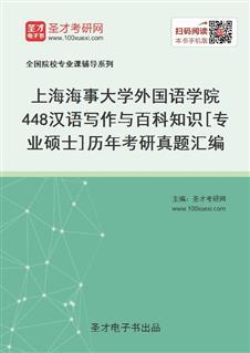 上海海事大学外国语学院448汉语写作与百科知识[专业硕士]历年考研真题汇编