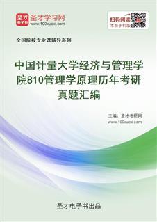 中国计量大学经济与管理学院810管理学原理历年考研真题汇编
