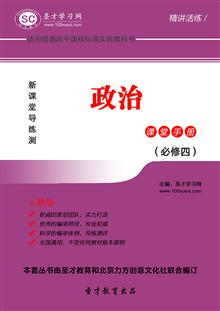 高中政治课堂手册人教版(必修4)