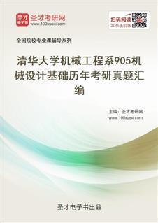 清华大学机械工程系《905机械设计基础》历年考研真题汇编