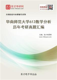 华南师范大学《613数学分析》历年考研真题汇编