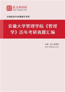 安徽大学管理学院622管理学历年考研真题汇编