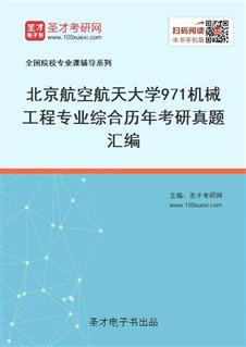 北京航空航天大学971机械工程专业综合历年考研真题汇编