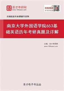 南京大学外国语学院《653基础英语》历年考研真题及详解