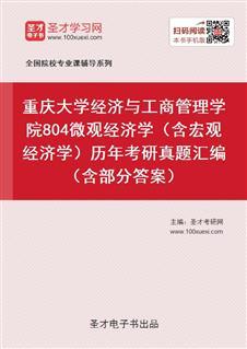 重庆大学经济与工商管理学院《804微观经济学(含宏观经济学)》历年考研真题汇编(含部分答案)