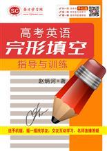 高考英语完形填空指导与训练