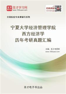 宁夏大学经济管理学院西方经济学历年考研真题汇编