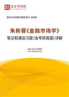 朱新蓉《金融市场学》笔记和课后习题(含考研真题)详解