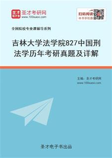 吉林大学法学院《827中国刑法学》历年考研真题及详解